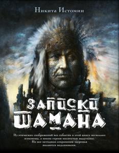 «Записки шамана» Никита Истомин width=
