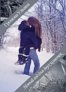 «Новый год для двух колючек» Ульяна Громова