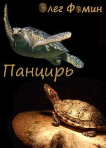«Панцирь» Олег Фомин