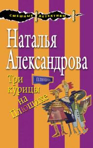 «Три курицы на Плющихе» Наталья Александрова