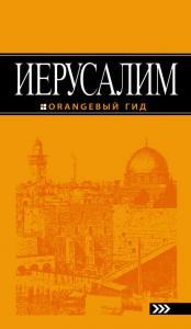 «Иерусалим. Путеводитель» Лев Арье