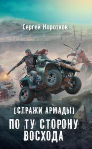 «Стражи Армады. По ту сторону восхода» Сергей Коротков