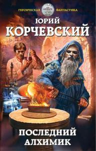 «Последний алхимик» Юрий Корчевский