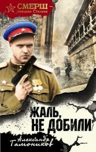 «Жаль, не добили» Александр Тамоников