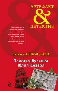 «Золотая булавка Юлия Цезаря» Наталья Александрова
