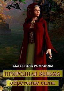 «Природная ведьма: обретение силы» Екатерина Романова