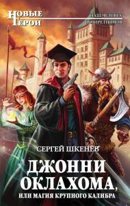 «Джонни Оклахома, или Магия крупного калибра» Сергей Шкенёв