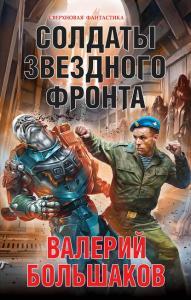 «Солдаты звездного фронта» Валерий Большаков