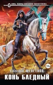 «Конь бледный» Евгений Щепетнов