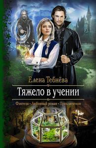 «Тяжело в учении» Елена Тебнёва