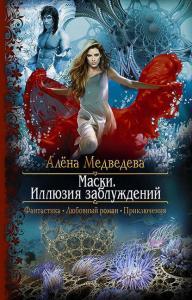 «Маски. Иллюзия заблуждений» Алёна Медведева