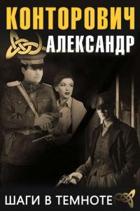 «Шаги в темноте» Александр Конторович
