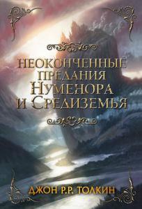 «Неоконченные предания Нуменора и Средиземья» Джон Р. Р. Толкина