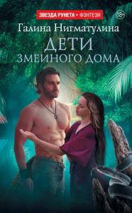 «Дети змеиного дома» Галина Нигматулина