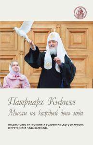 «Мысли на каждый день года» Святейший Патриарх Московский и всея Руси Кирилл