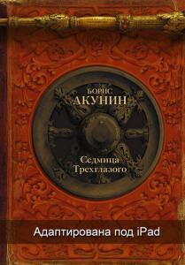 «Седмица Трехглазого» Борис Акунин