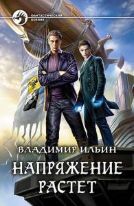 «Напряжение растет» Владимир Ильин
