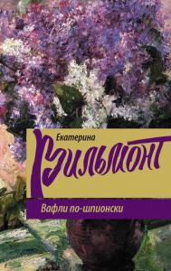 «Вафли по-шпионски» Екатерина Вильмонт