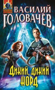 «Дикий, дикий Норд» Василий Головачев