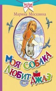 «Моя собака любит джаз (сборник)» Марина Москвина