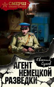 «Агент немецкой разведки» Евгений Сухов