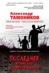 «Последнее крымское предупреждение» Александр Тамоников