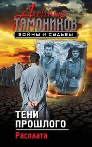 «Тени прошлого. Расплата» Александр Тамоников