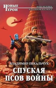 «Спуская псов войны» Владимир Пекальчук