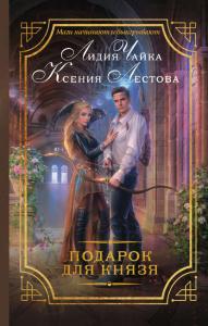 «Подарок для князя» Лидия Чайка, Ксения Лестова