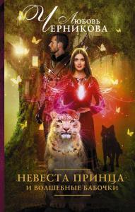 «Невеста принца и волшебные бабочки» Любовь Черникова