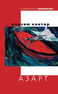 «Азарт» Максим Кантор