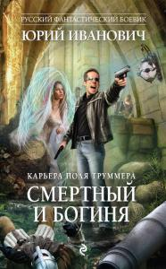 «Смертный и богиня» Юрий Иванович