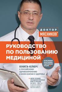 «Руководство по пользованию медициной» Александр Мясников