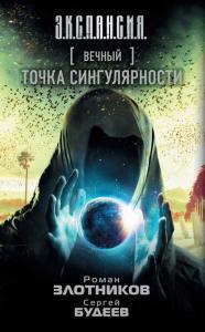 «Вечный. Точка сингулярности» Роман Злотников, Сергей Будеев