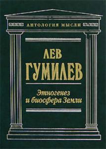 «Этногенез и биосфера Земли» Лев Гумилев