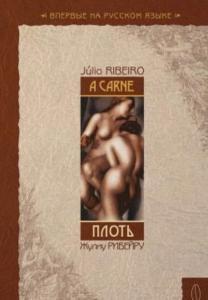 «Плоть» Жулиу Рибейру
