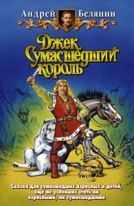 «Джек Сумасшедший король» Андрей Белянин