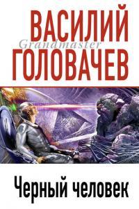«Черный человек» Василий Головачев