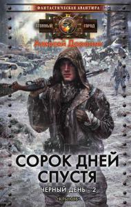 «Сорок дней спустя» Алексей Доронин