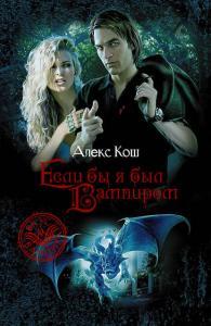 «Если бы я был вампиром» Алекс Кош