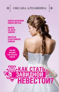 «Как стать Завидной невестой?» Оксана Дуплякина