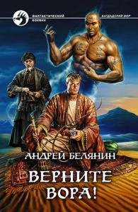 «Верните вора!» Андрей Белянин
