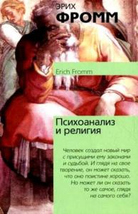 «Психоанализ и религия» Эрих Фромм
