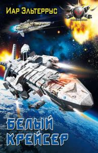 «Белый крейсер» Иар Эльтеррус