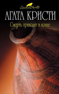 «Смерть приходит в конце» Агата Кристи