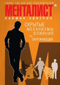 «Менталист. Скрытые механизмы влияния на окружающих» Саймон Уинтроп