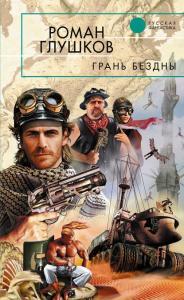 «Грань бездны» Роман Глушков