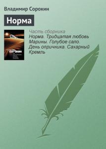 «Норма» Владимир Сорокин