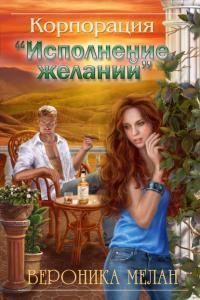 «Корпорация «Исполнение желаний»» Вероника Мелан