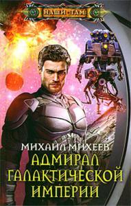 «Адмирал галактической империи» Михаил Михеев
